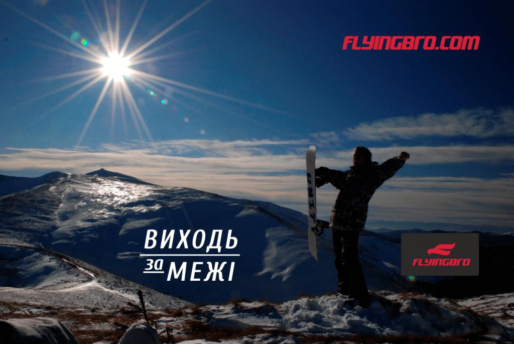 сноубордист Flyingbro