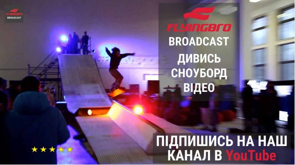 фото Киев спорт Маркет трюки прыжки сноубординг