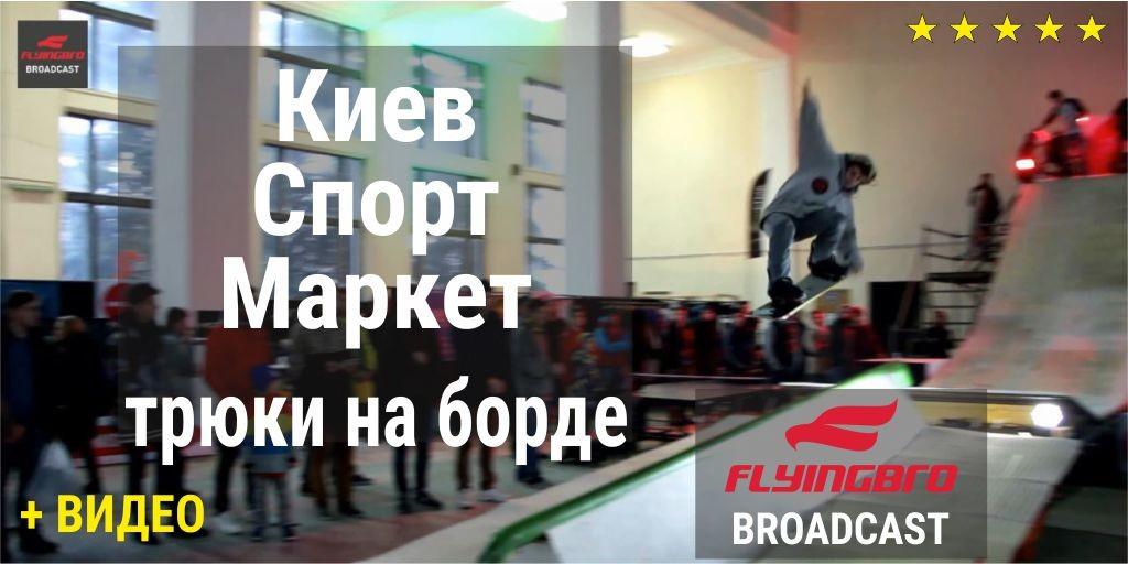 фото Киев Спорт Маркет сноубординг Flyingbro Flaingbro Fluingbro