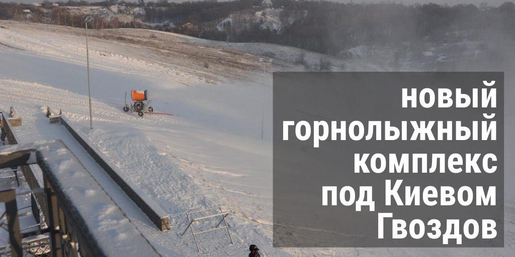 Гвоздов – новый комплекс для активного зимнего отдыха под Киевом