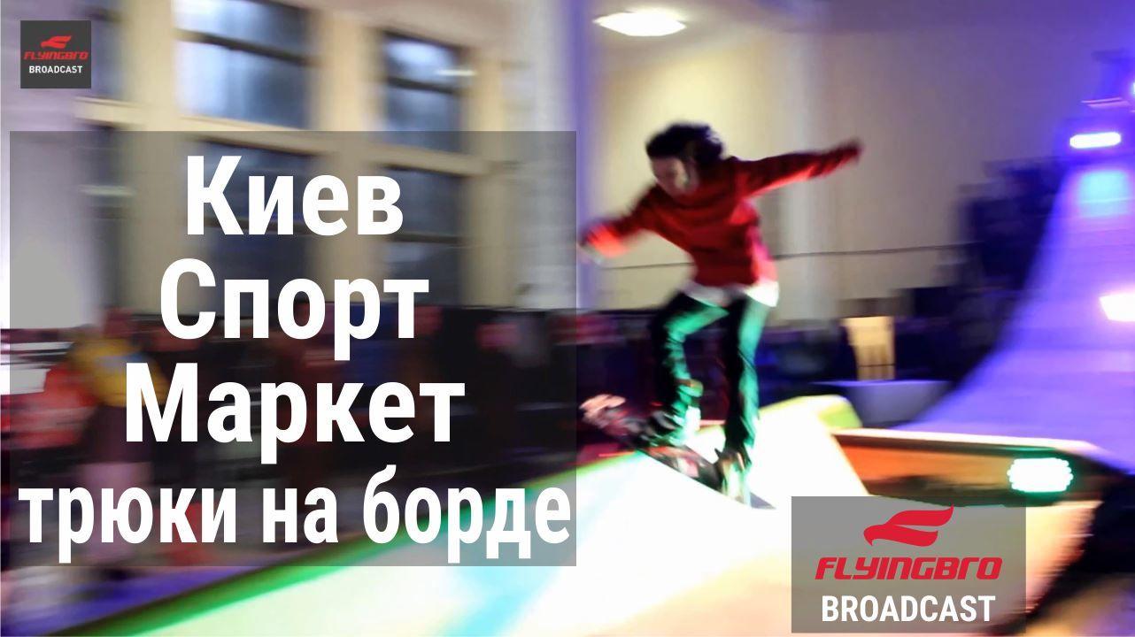 Киев Спорт Маркет делает ставки на сноубординг