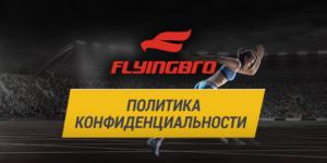 политика конфиденциальности украинского бренда Flyingbro Летючийбрат