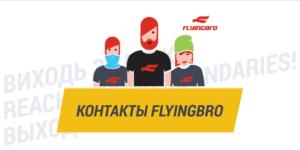 контакты интернет магазин спортивной одежды Flyingbro Летючийбрат