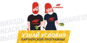 условия партнерской программы Flyingbro
