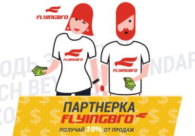 Партнерка Flyingbro. Получай 10% от продаж даже без сайта!