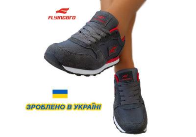 Кроссовки женские начали делать в Украине.