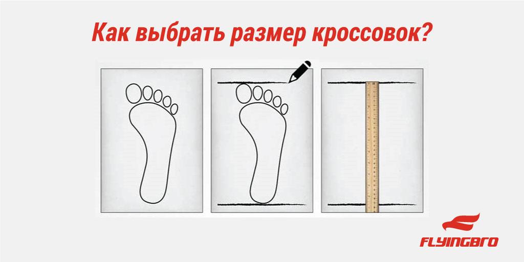 Как выбрать размер кроссовок Flyingbro?