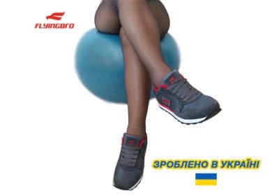 Кросівки жіночі почали робити в Україні.