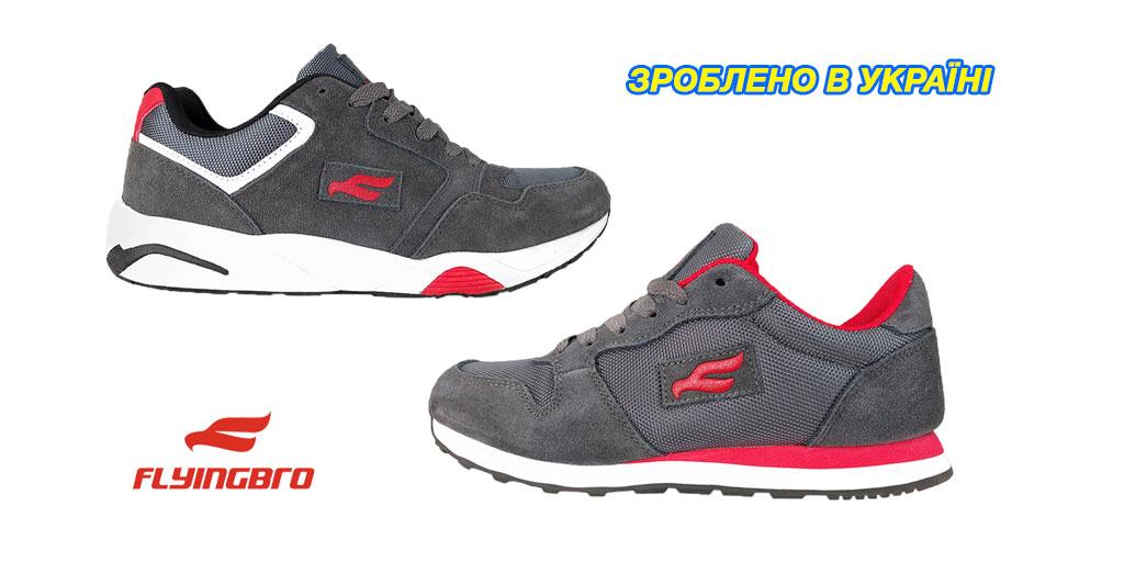 Купити кросівки Flyingbro вже можна буде з кінця вересня.