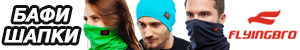 купить бафф шапку Киев