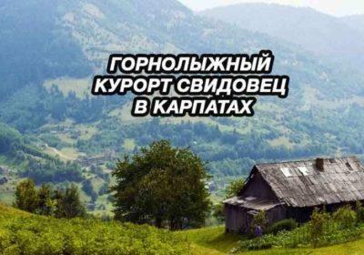 Свидовец. Чиновники тормозят строительство аналога Буковеля на Закарпатье.